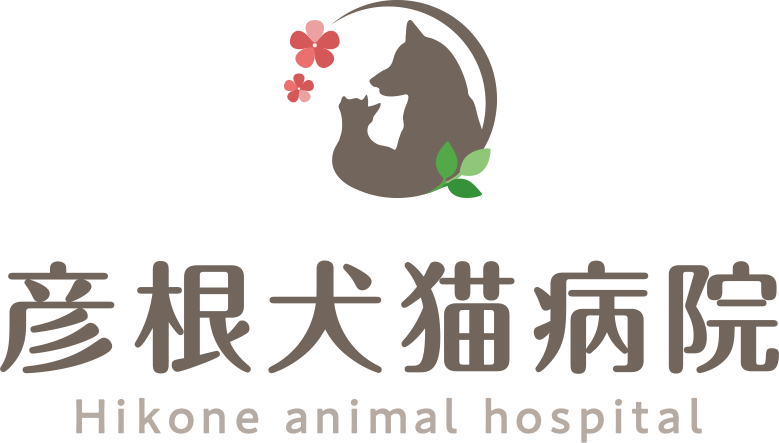 彦根犬猫病院 Hikone Animal Hospital